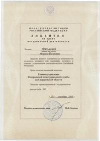 Лицензия нотариуса Фальковой М.П.